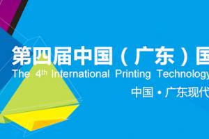 Hội chợ ngành in quốc tế Quảng Châu